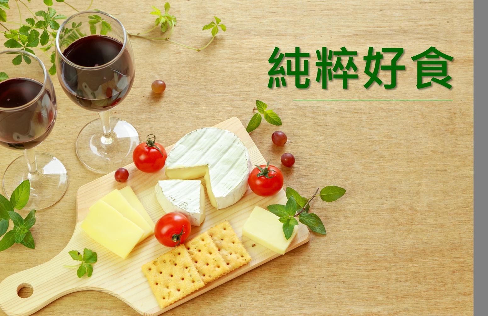 以天然食材為主,通過安全檢測、對健康有益,通過盲測而評價高之優良食品