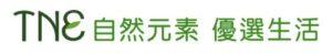 TNE自然元素 優選生活 Logo